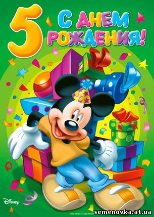 Поздравления с днём рождения с пятилетием 1