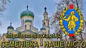 СЕМЕНІВКА - НАШЕ МІСТО, Семенівка, місто Семенівка