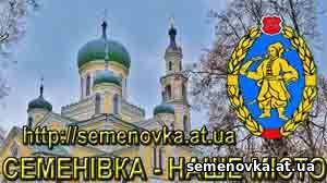 Семенівка - наше місто